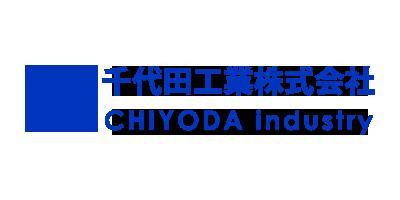 千代田工業株式会社