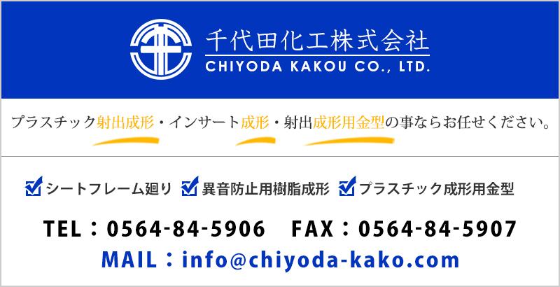 千代田化工株式会社