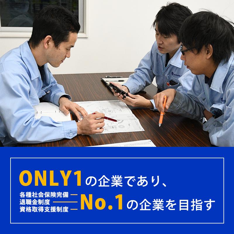 ONLY1の企業であり、No.1の企業を目指す